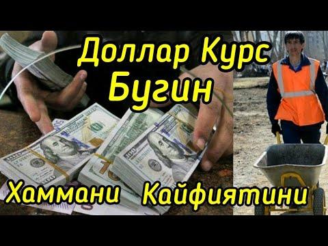 УЗБЕКИСТАНДА ДОЛЛАР КУРСИ ХАММАНИ КАЙФИЯТИНИ БУЗДИ 2018 07 16