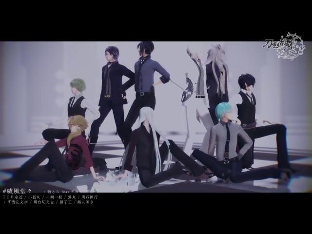 【MMD刀剣乱舞】新生・太刀組で威風堂々諸々