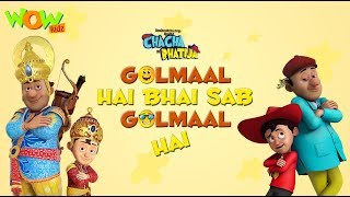 Video Chacha Bhatija | Golmaal hai bhai sab Golmaal | Movie | Animated movie for kids | WowKidz MP3, 3GP, MP4, WEBM, AVI, FLV Januari 2018