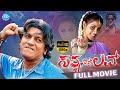 Satya In Love Full Movie  Shivarajakumar Genelia Sangeetha  Raghava Loki  Gurukiran waptubes