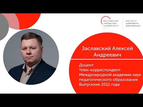Алексей Заславский поделился своей историей знакомства с МГПУ