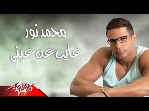 """""""غايب عن عيني"""" تتصدر ألبوم محمد نور على قناة """"مزيكا"""""""