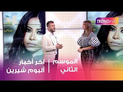"""""""نسّاي"""": حسام حبيب يغيب عن ألبوم شيرين الجديد"""