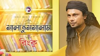 Video Salatus Saalam | Rinku | Bangla Islamic Song | Eagle Music MP3, 3GP, MP4, WEBM, AVI, FLV Juli 2018