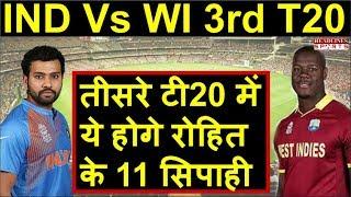 India Vs West Indies 3rd T20 : तीसरे मैच के लिए ये होगे टीम इंडिया के 11 खिलाड़ी | Headlines Sports
