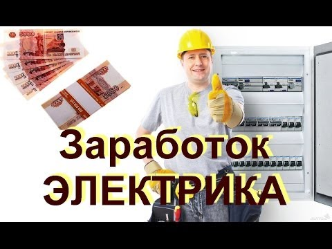 Заработок электрика. сколько денег брать за работу?