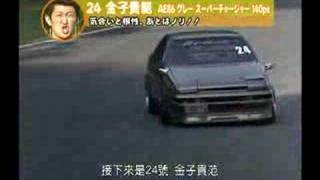 AE86 Drift Team Mouse