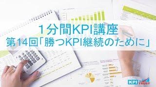 [KPI1分間講座] KPI管理の始め方 最終回 勝つKPI継続のために