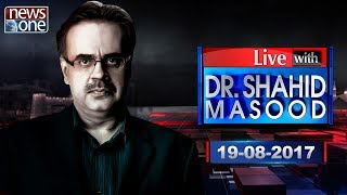 Live with Dr.Shahid Masood | 19-August-2017 | Nawaz Sharif | Corruption | Asif Zardari |