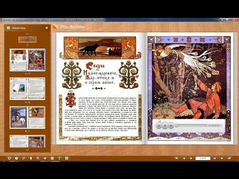 Создание книги с музыкой и видео Flip PDF Professional