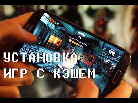 Установка игр с кэшем - DomaVideo.Ru