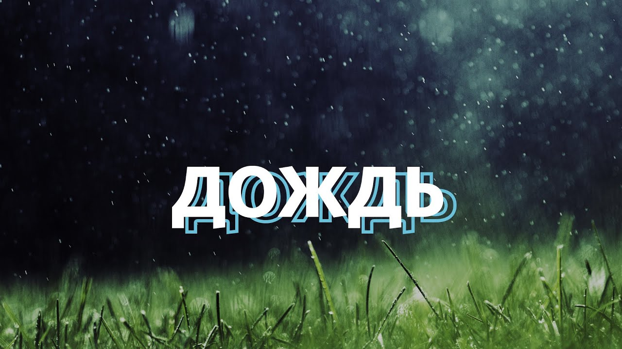 "Богдан Сычёв / ДОЖДЬ / ""Слово жизни"" Таганрог"