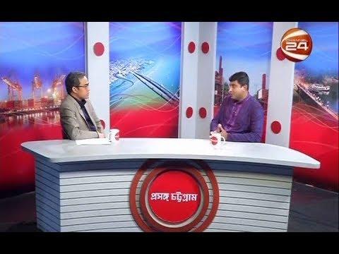 প্রসঙ্গ চট্টগ্রাম | রহিঙ্গাদের হাতে পার্সপোট-এনআইডি | 14 September 2019
