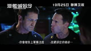 《潛艦滅殺令》Hunter Killer 香港版正式預告 10月25日 聯陣攻敵