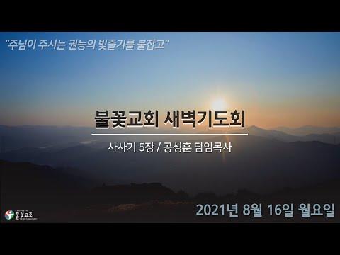2021년 8월 16일 월요일 새벽예배