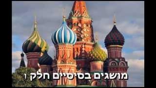 לימוד רוסית