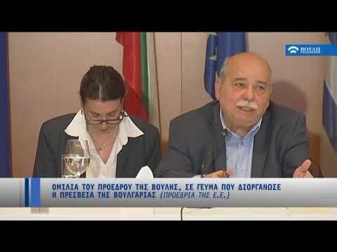 Ομιλία του Προέδρου της Βουλής σε γεύμα που διοργάνωσε η Πρεσβεία της Βουλγαρίας(27/03/2018)