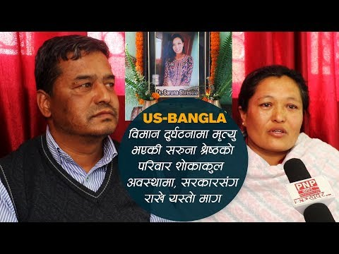 (विमान दुर्घटनामा मृत्यु भएकी SARUNA SHRESTHA को परिवार शोकाकुल अवस्थामा...43 sec)