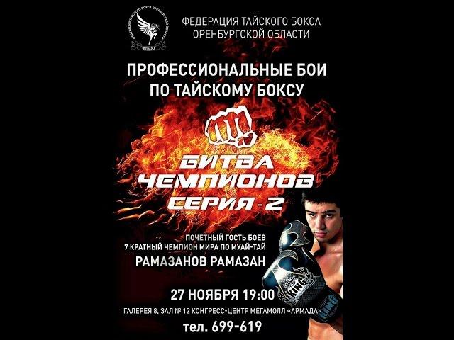 «Битва чемпионов-2» в Оренбурге