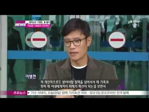 협박 사건 소송중인 이병헌