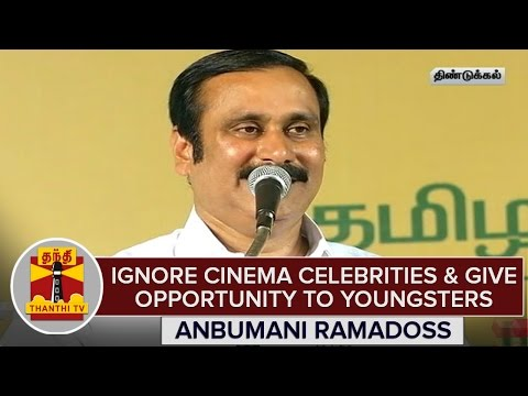 TN-Elections-2016--Ignore-Cinema-Celebrities-Give-Opportunity-To-Youngsters--Anbumani-Ramadoss
