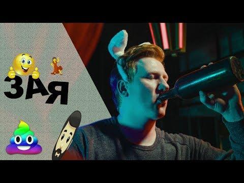 Милена Чижова - ЗАЯ (DK REMAKE) (ПАРОДИЯ) (видео)