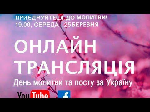 Трансляция молитвы за Украину будет тут в 19:00