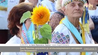 STV Івано-Франківці долучилися до загальнонаціонального святкування  Дня Незалежності