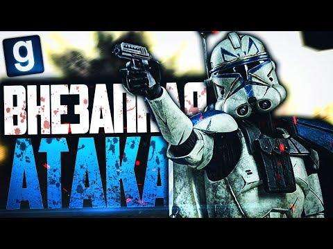ВНЕЗАПНАЯ АТАКА! ► Garry's Mod - Star Wars RP (видео)