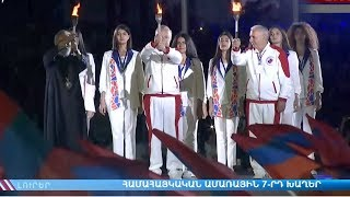Unity of the Armenian Nation: 7th Pan-Armenian Games