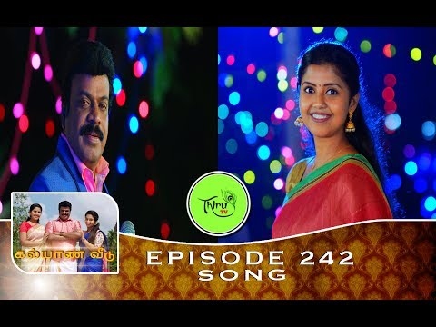 எனதுயிரே Song |kalyana Veedu Version|sun Tv |thiru Tv