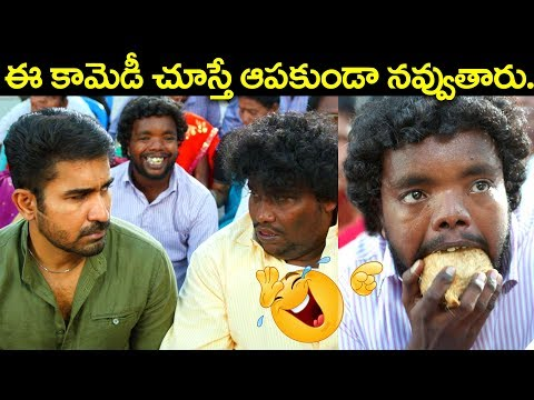 Vijay Antony & Yogi Babu Latest Hilarious Comedy Scene | 2018 Latest Movies | Kaasi Movie