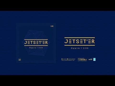 JETSET'ER - �ѭ�ҳ (Sign) [Lyric Video]