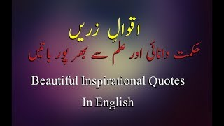 Best Aqwal zareen | Inspirational Quotes | beautiful quotes on Life |In Urdu & English- Golden Wordz