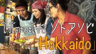 ソトアソビ-Episode1-「Hokkaido」