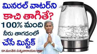 Hydration Tips : Correct Way to Drink Water? | Mineral Water | Dr Manthena Satyanarayana Raju Videos