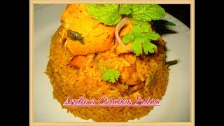 """Chicken Pulao Recipe in Telugu / How to make Andhra village style Chicken pulao recipe by telugu vantakaaluPlease don't forget to subscribe my channel for more tasty recipe videostasty delicious chicken rice recipe of Andhra cuisineHai friendswelcome to my channel telugu vantakaalu. I am your host Devakichandrashekarhere you will find all your delicious and tasty south Indian recipes simplified and made easy in Teluguhome made and healthy cuisineplease send tips and suggestions to improve my channelthank you for watchingKey WordsTelugu vantakaalu,Telugu vantalu,Andhra vantalu,Telangana vantalu,South Indian cuisine,South Indian recipes,Hyderabadi recipes,vegetarian recipes, non-vegetarian recipes,break fast recipes,south Indian village recipes,traditional sweet recipes,snack recipes, Healthy recipes,fry recipes,sambar recipes,masala powder recipes,variety rice recipes,leafy vegetable recipes, cake recipes without the oven,cake and cookie recipes instant pickle recipes,follow us on Facebook page    https://www.facebook.com/devaki.chandrashekar/youtubehttps://www.youtube.com/channel/UCGXg1UCMUOHikFo0B-mM_vAtwitterhttps://twitter.com/southcuisinepinteresthttps://in.pinterest.com/dchandrashekar/southindiancuisine/Tumblrhttps://teluguvantakaalu.tumblr.combloggerhttps://kammanivantakaalu.blogspot.inlinkedinhttps://www.linkedin.com/in/devaki-chandrashekar-785767145/detail/recent-activity/-~-~~-~~~-~~-~-Please watch: """"How to make easy and tasty crispy Chicken Fry/Chicken Fry recipe in Telugu (Restaurant style)"""" https://www.youtube.com/watch?v=Uac_2tHBs2I-~-~~-~~~-~~-~-"""
