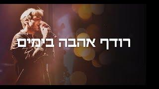 הזמר  עידן רפאל חביב - רודף אהבה בימים