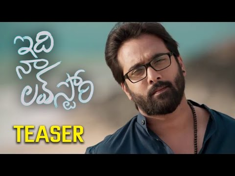 Idi Naa Love Story Trailer