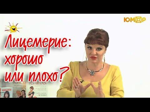Наталья Толстая - Лицемерие: хорошо или плохо?