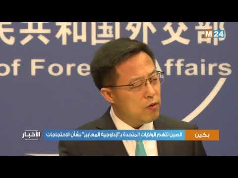 """الصين تتهم الولايات المتحدة بـ""""ازداوجية المعايير"""" بشأن الاحتجاجات"""