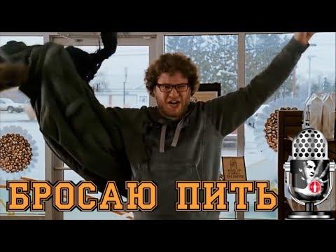 Бросаю пить алкоголь на один год Буду вести свой Влог.(Переозвучка) - DomaVideo.Ru