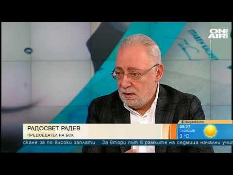 Радосвет Радев: За 2019 година очакваме от 5 до 8% ръст в заплатите