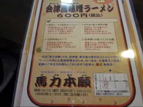 会津若松市「馬力本願」にて馬味噌ラーメンに舌鼓!(動画de食べログ)