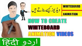 Video How to Create Whiteboard Animation Videos in Urdu / Hindi MP3, 3GP, MP4, WEBM, AVI, FLV Juli 2018