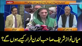 Nawaz Sharif Exit plan revealed By Ch Ghulam Hussain 24 News HD is one of the leading news channels of Pakistan bringing...