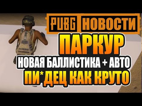 🔥МЕГА ОБНОВЛЕНИЕ🔥 PUBG новости | ПАРКУР (vaulting) изменения PLAYERUNKNOWN'S BATTLEGROUNDS (видео)