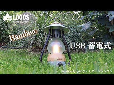 【超短動画】Bamboo ゆらめき・モダーンランタン
