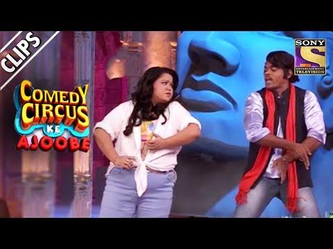 Bharti & Siddharth As Sonakshi & Shatrughan Sinha | Comedy Circus Ke Ajoobe