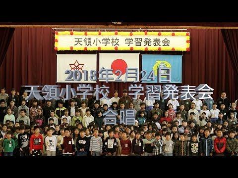 2018年2月24日 天領小学校学習発表会 全学年合唱